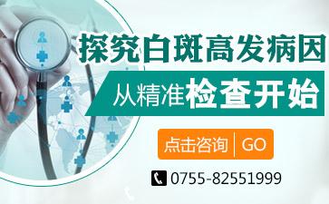 深圳小孩的白癜风由什么引起