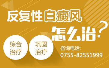 深圳小儿白癜风诊断方式有哪些