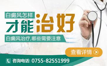 深圳白癜风临床上常见的类型有哪些